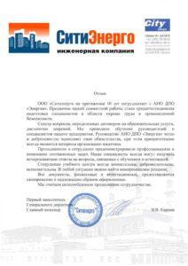 """ООО """"Ситиэнерго"""" отзыв об АНО ДПО Энергия"""
