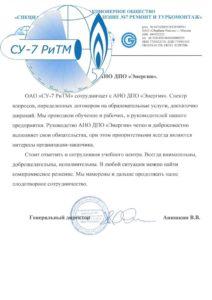 """ОАО """"СУ-7 РиТМ"""" отзыв об АНО ДПО Энергия"""