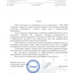 "Отзыв ООО ""Ситиэнерго"""