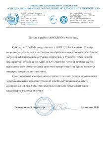 """Отзыв ОАО """"СУ-7 РиТМ"""""""